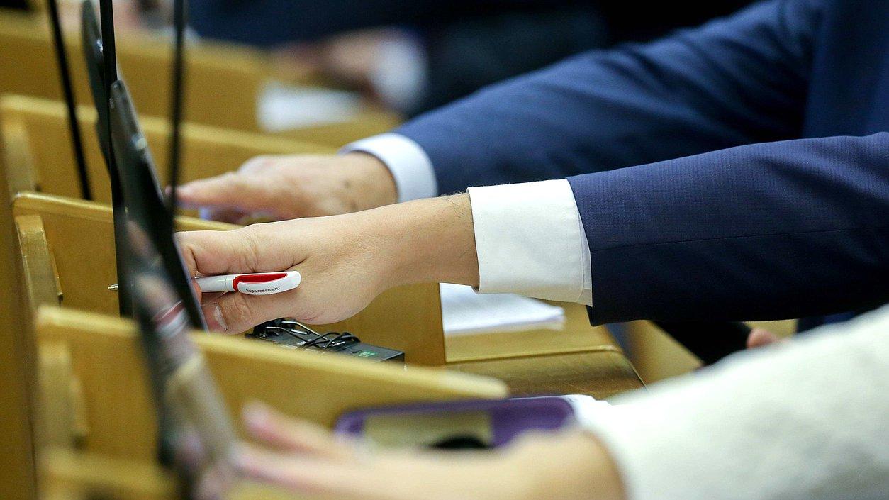 голосование пленарное заседание