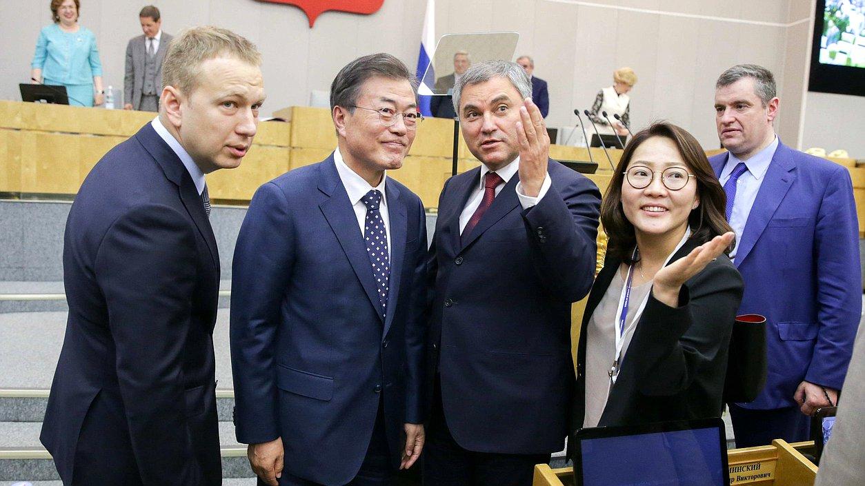 Председатель Государственной Думы Вячеслав Володин иПрезидент Республики Корея Мун Чжэ Ин