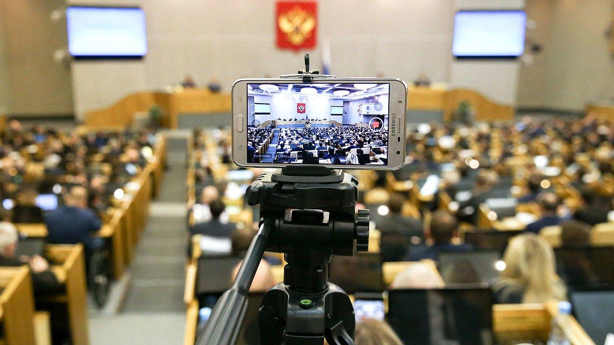 Парламентские слушания натему «Формирование правовых условий финансирования иразвития цифровой экономики»