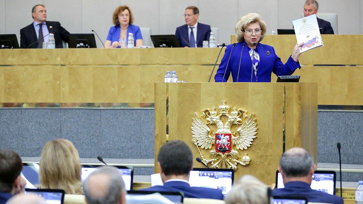 Доклад уполномоченного по правам человека за 2019 год 5632