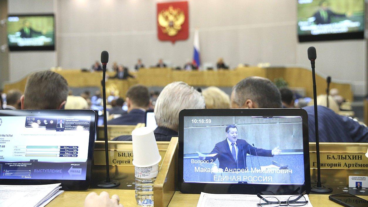 Смотреть Бюджет на 2019-2020 | проект, федеральный, закон видео