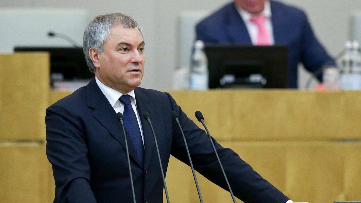 Володин рассказал о приоритетах Госдумы в весеннюю сессию