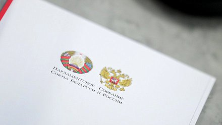 58th session of the Parliamentary Assembly of the Union of Belarus and Russia