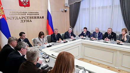 5th meeting of the Inter-Parliamentary Commission of the State Duma and the National Assembly of the Republic of Serbia