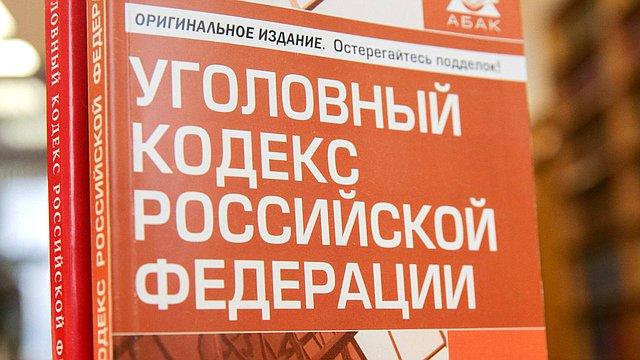 российским законодательством в уголовном порядке наказывается