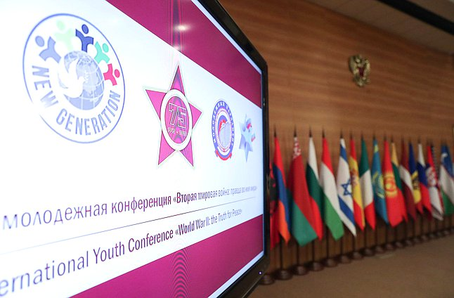 "International Youth Conference ""World War II: the Truth for Peace"", dedicated to the International Day Against Fascism and Antisemitism"